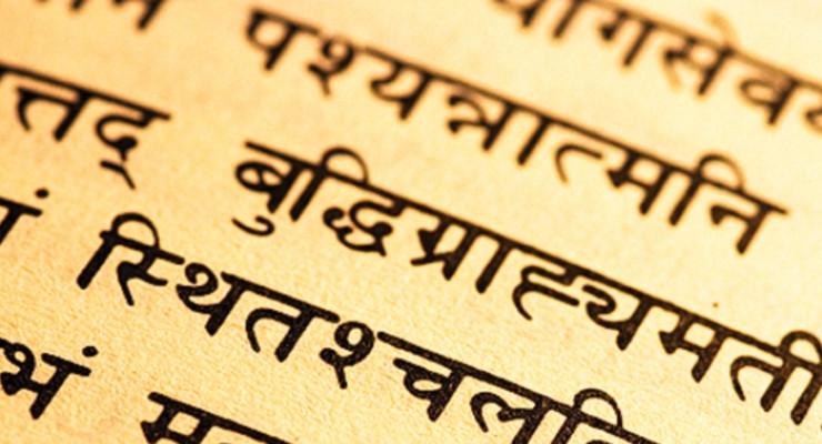 Sacred Scripture - Advanced Teacher Training