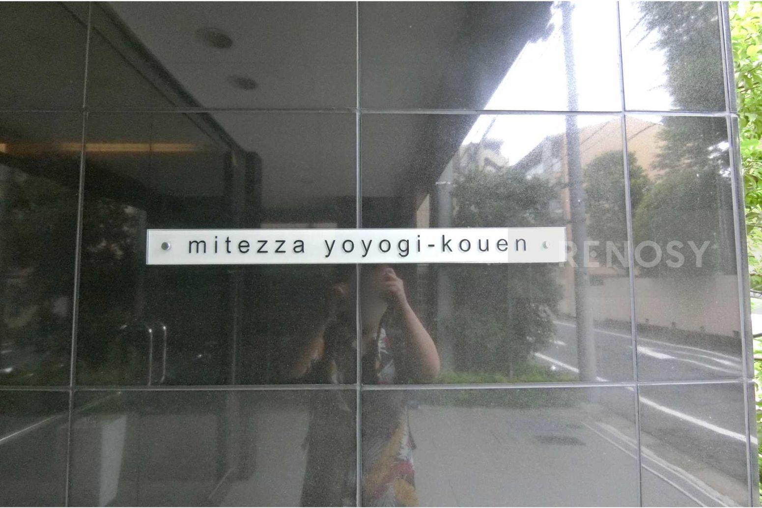 ミテッツァ代々木公園