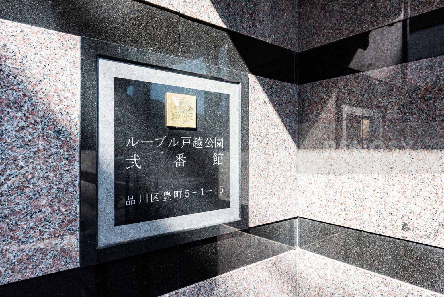 ルーブル戸越公園弐番館
