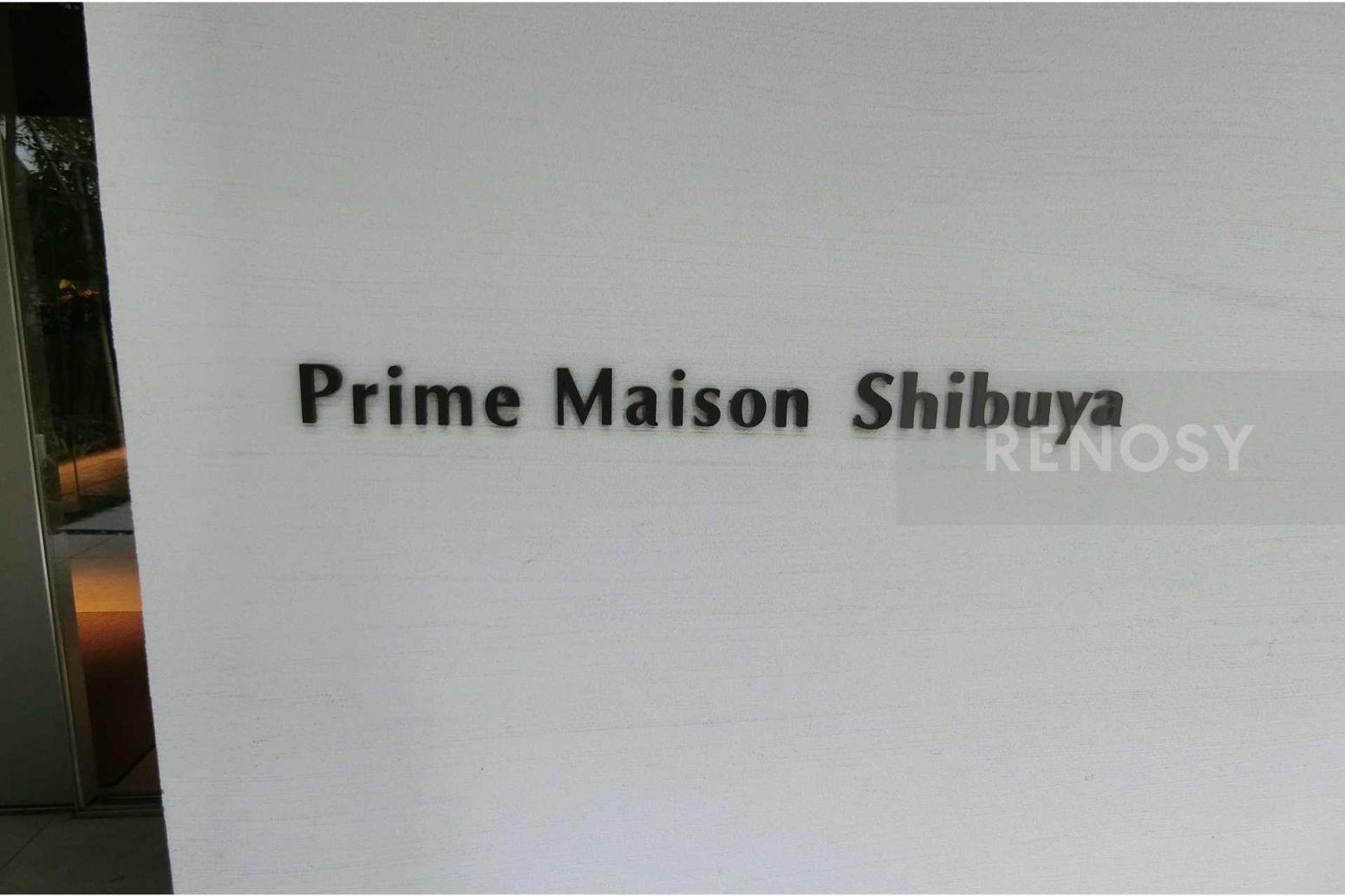 プライムメゾン渋谷