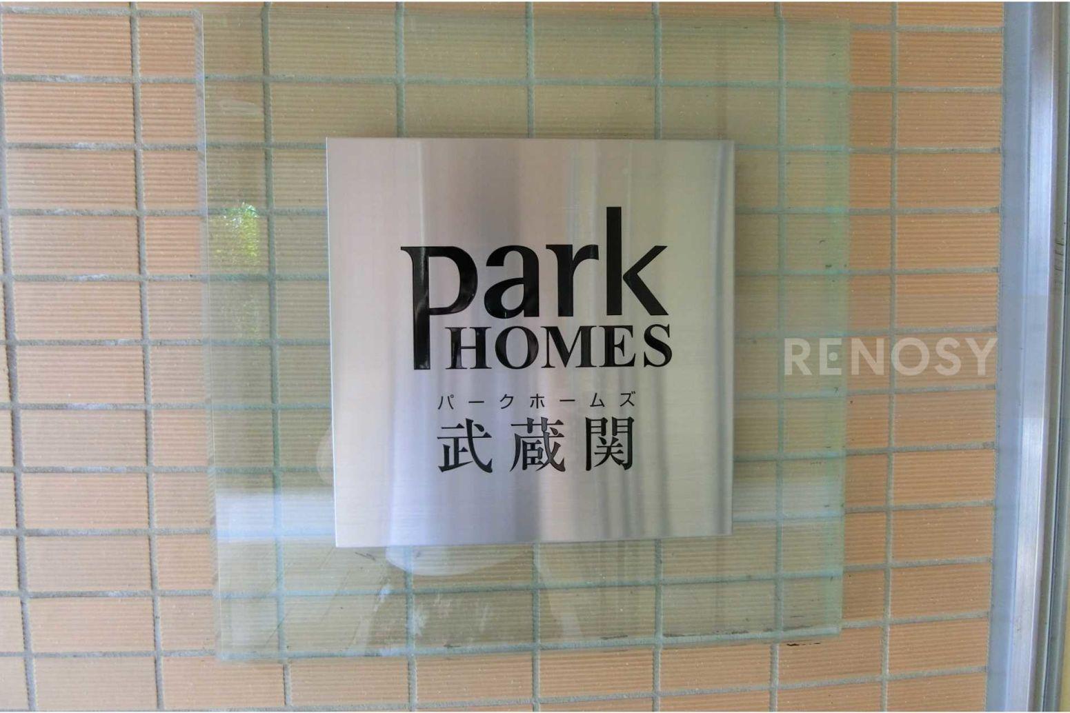 パークホームズ武蔵関