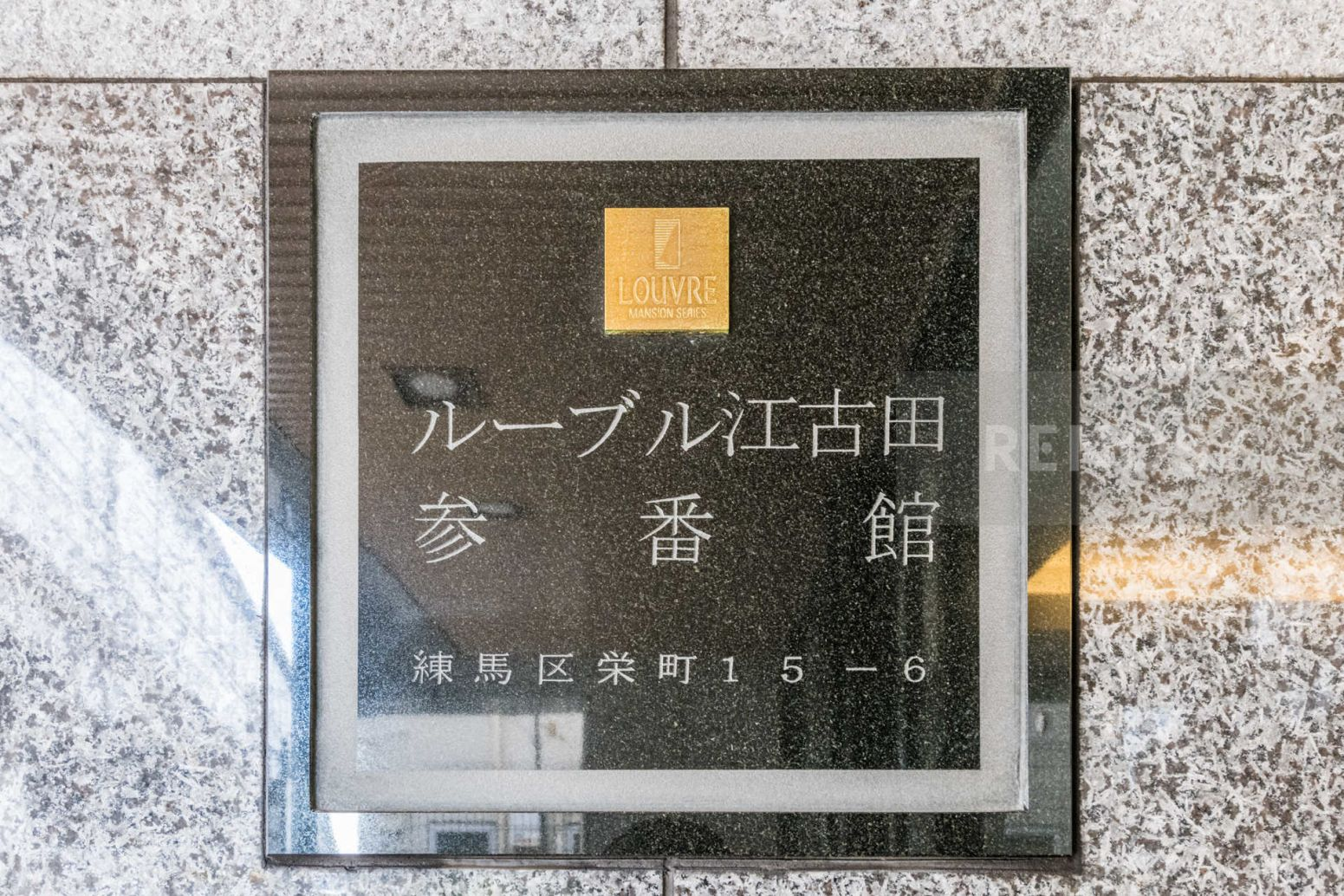 ルーブル江古田参番館
