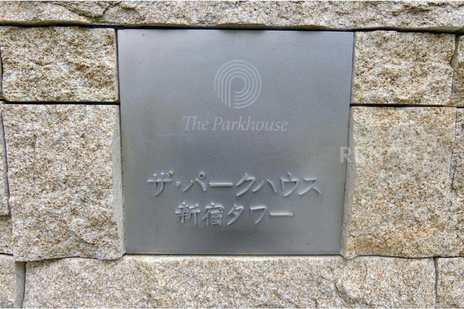 ザ・パークハウス新宿タワー