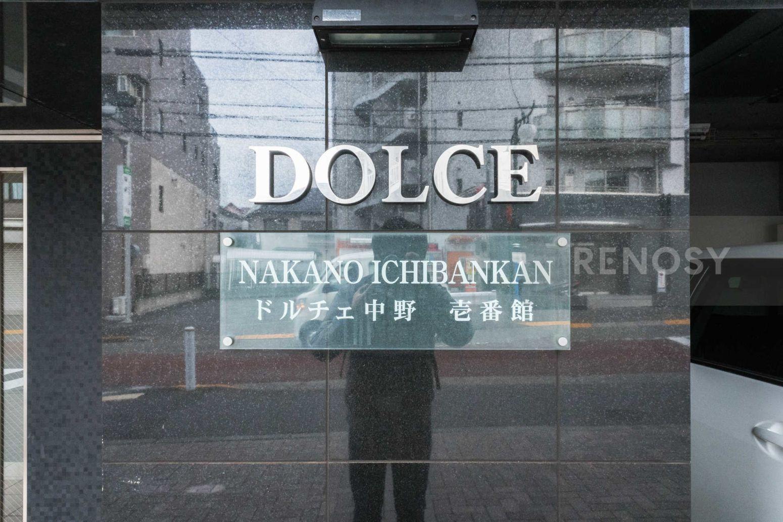 ドルチェ中野壱番館