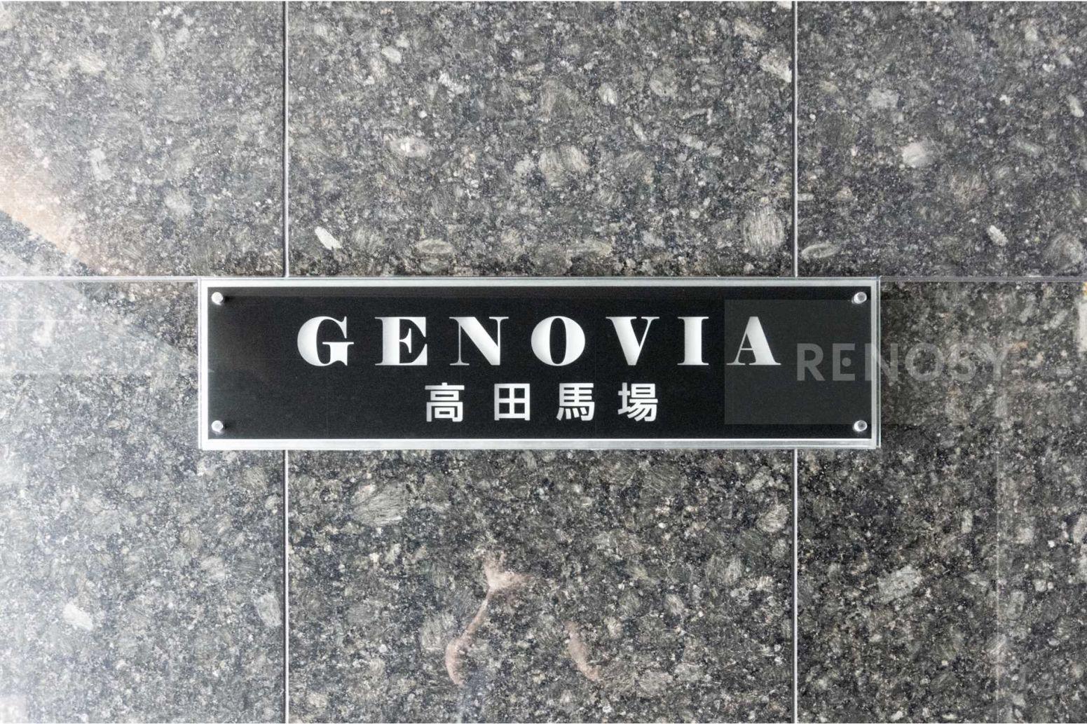 ジェノヴィア高田馬場