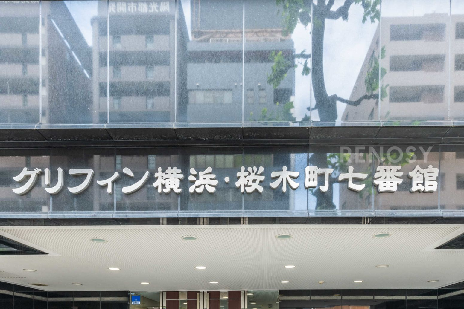 グリフィン横浜桜木町七番館