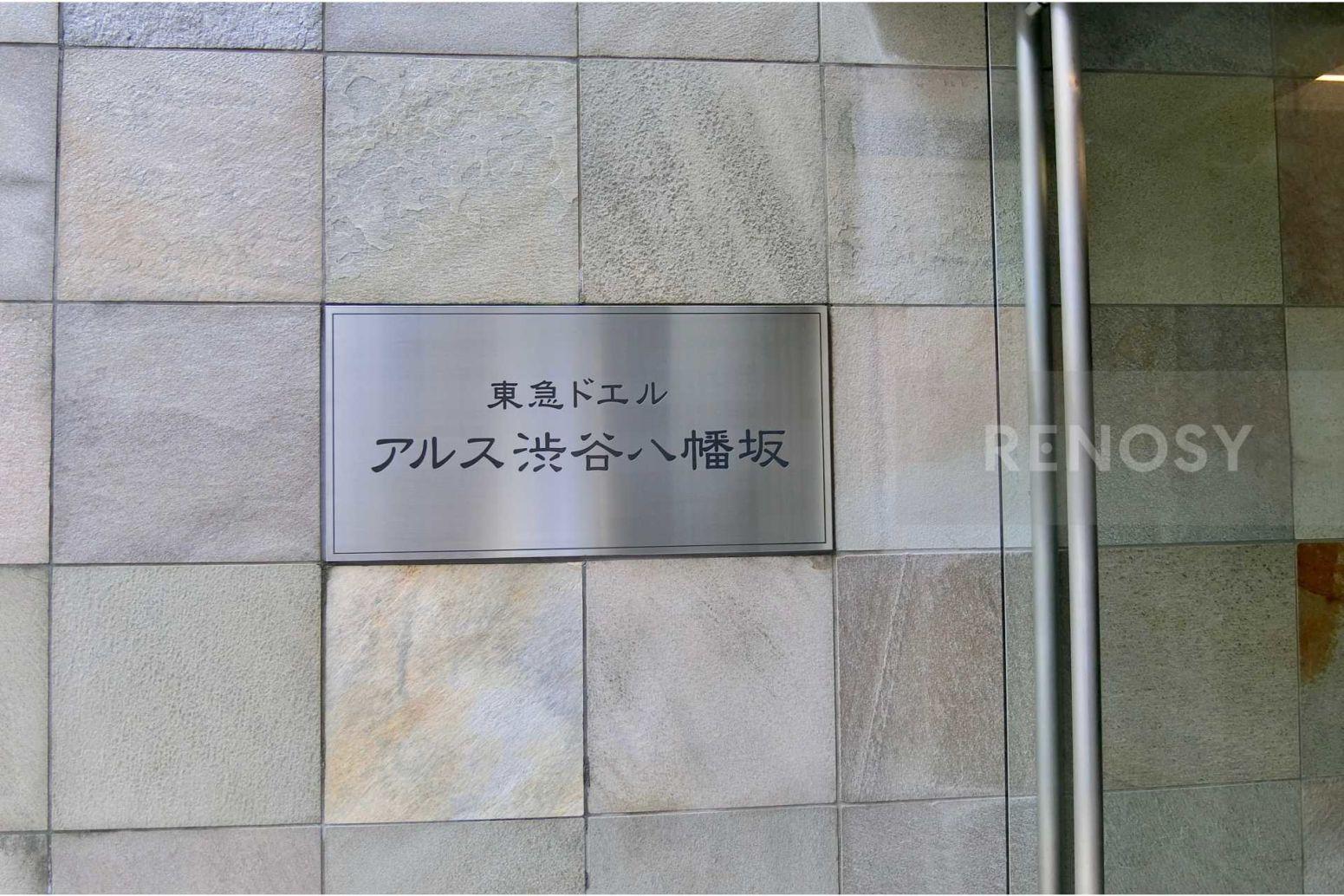 東急ドエルアルス渋谷八幡坂
