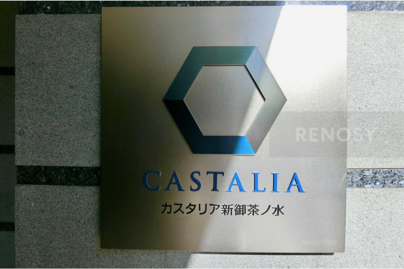 カスタリア新御茶ノ水