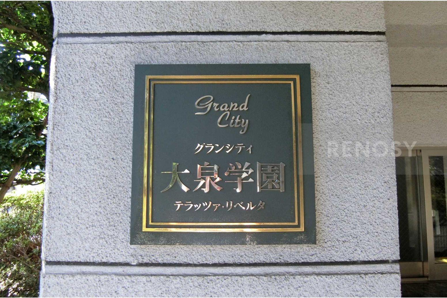 グランシティ大泉学園テラッツァ・リベルタ