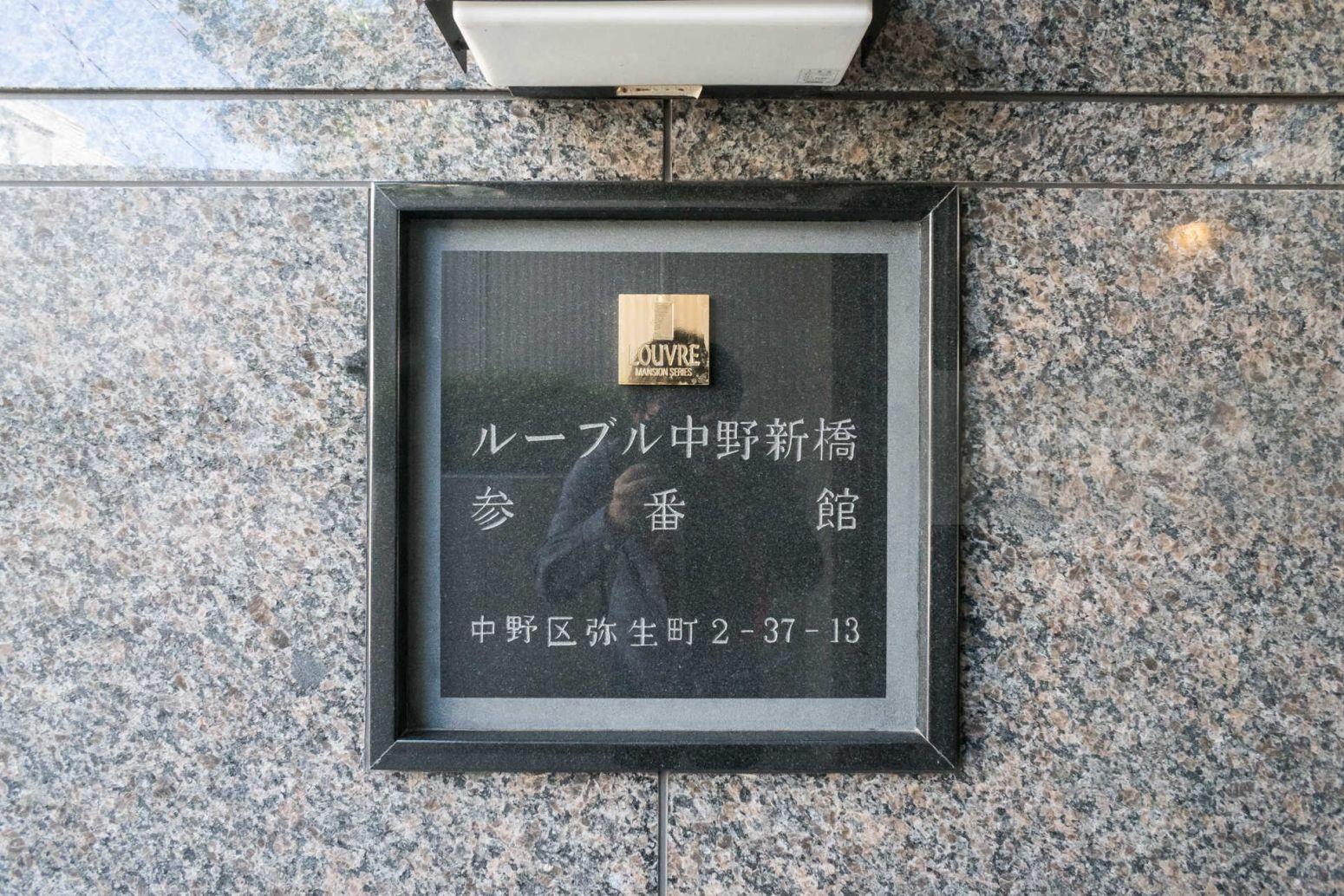 ルーブル中野新橋参番館