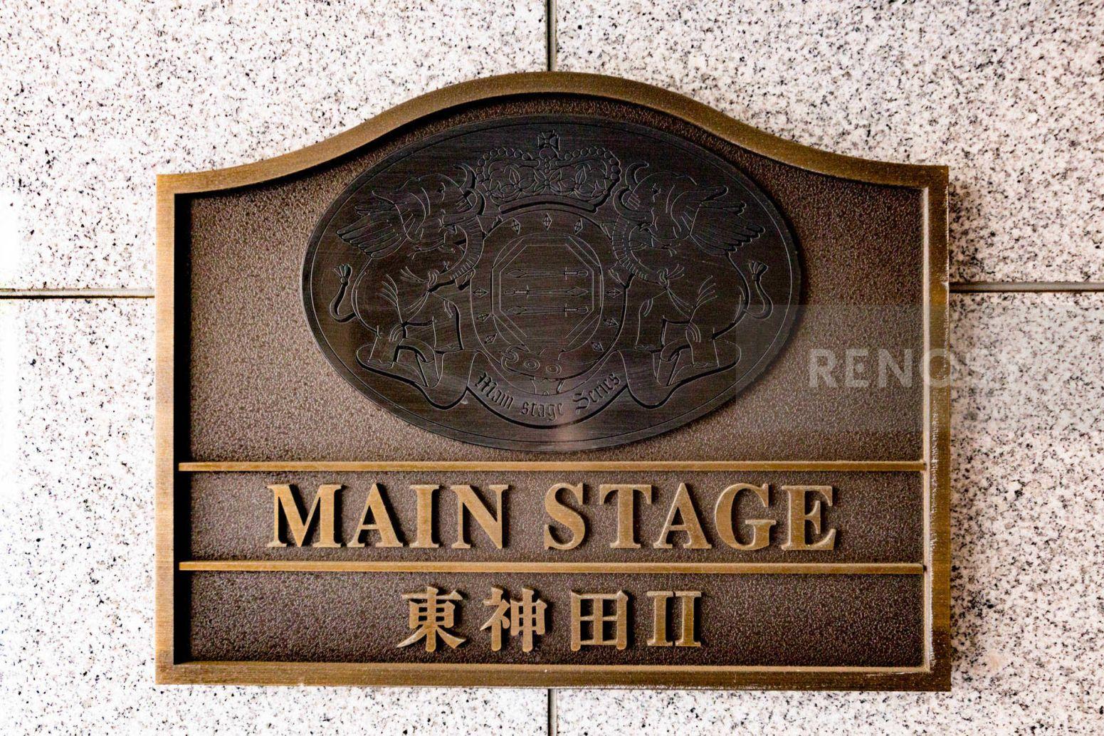 メインステージ東神田Ⅱ