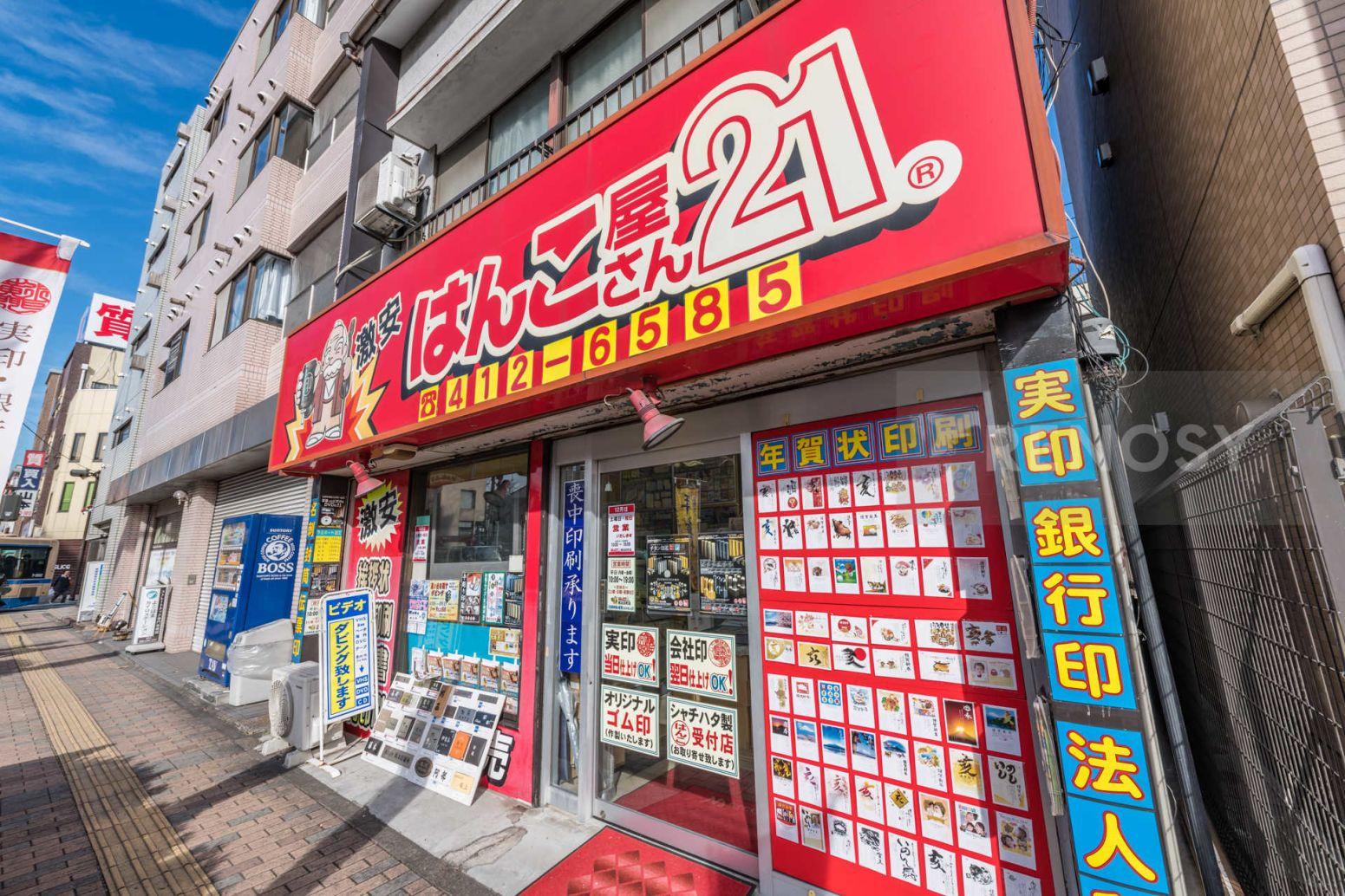 ガーラ・ステーション横浜反町