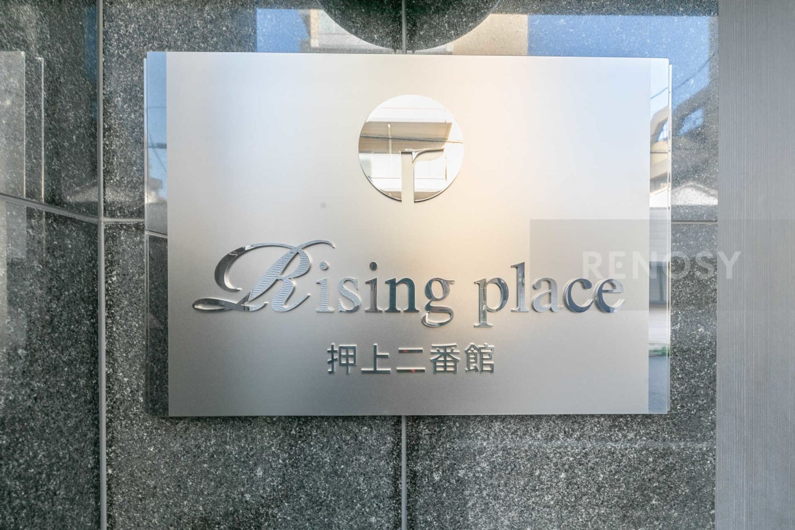 Rising place 押上二番館