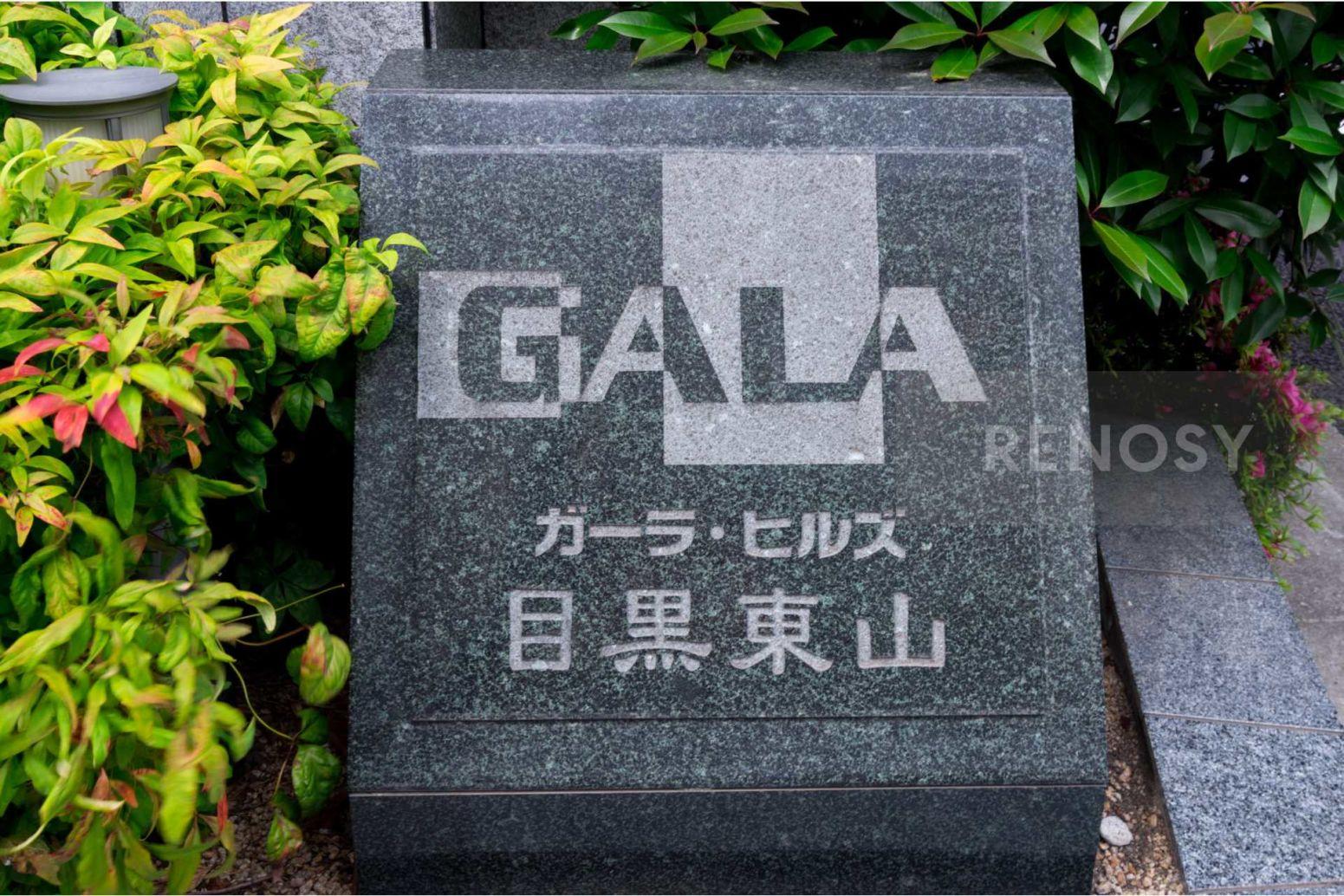 ガーラ・ヒルズ目黒東山