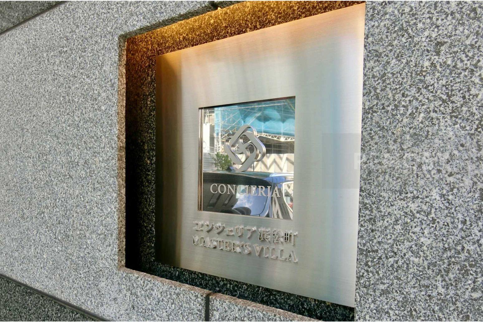 コンシェリア浜松町マスターズビラ