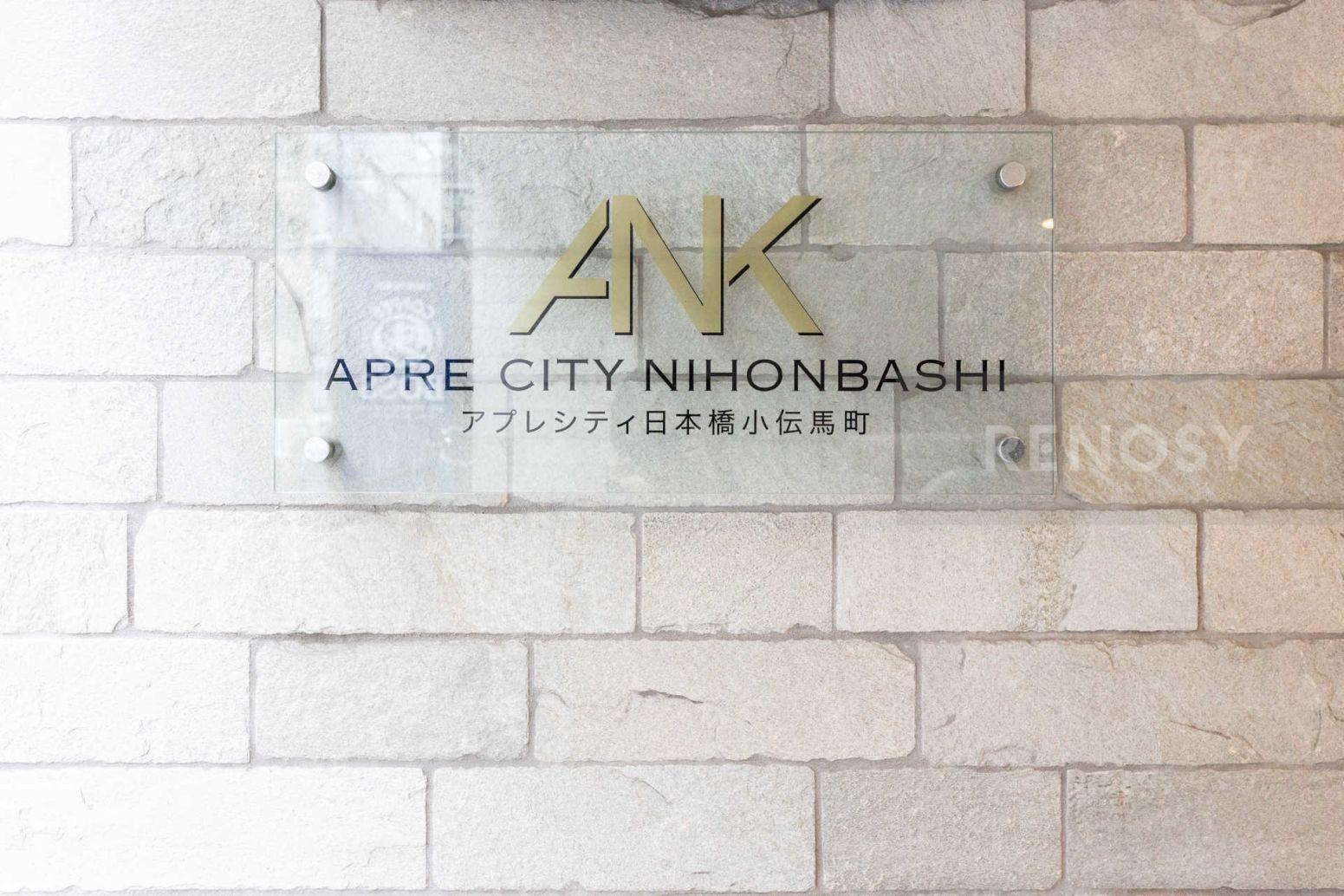 アプレシティ日本橋小伝馬町