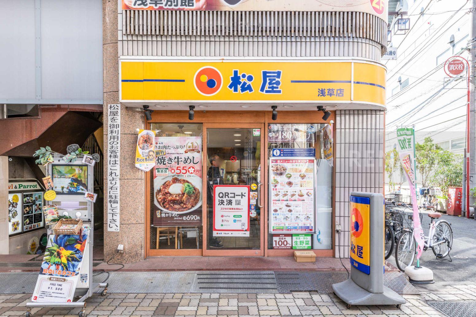 パークウェル浅草弐番館