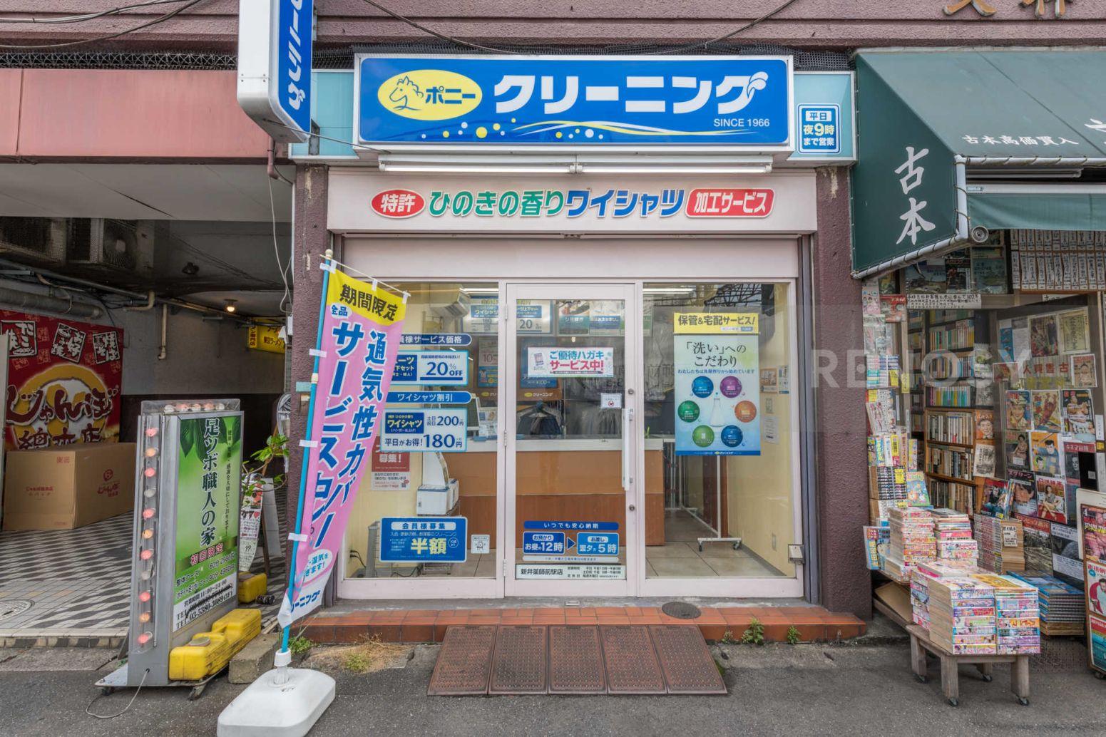 ラシード中野新井薬師