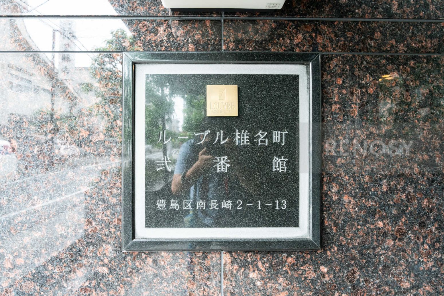ルーブル椎名町弐番館