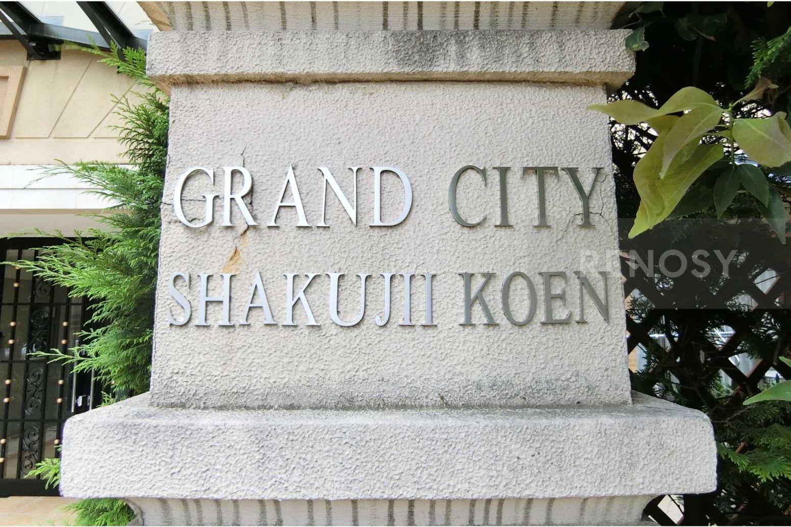 グランシティ石神井公園