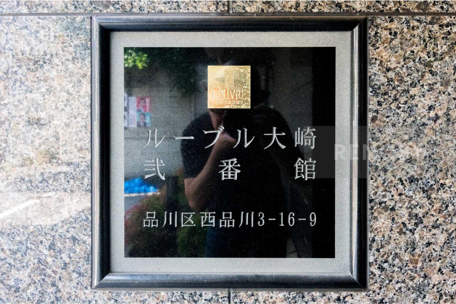 ルーブル大崎弐番館
