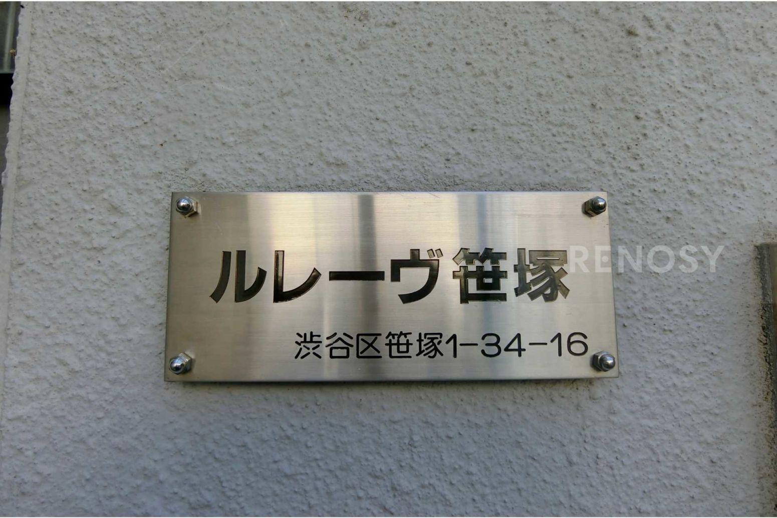 ルレーヴ笹塚