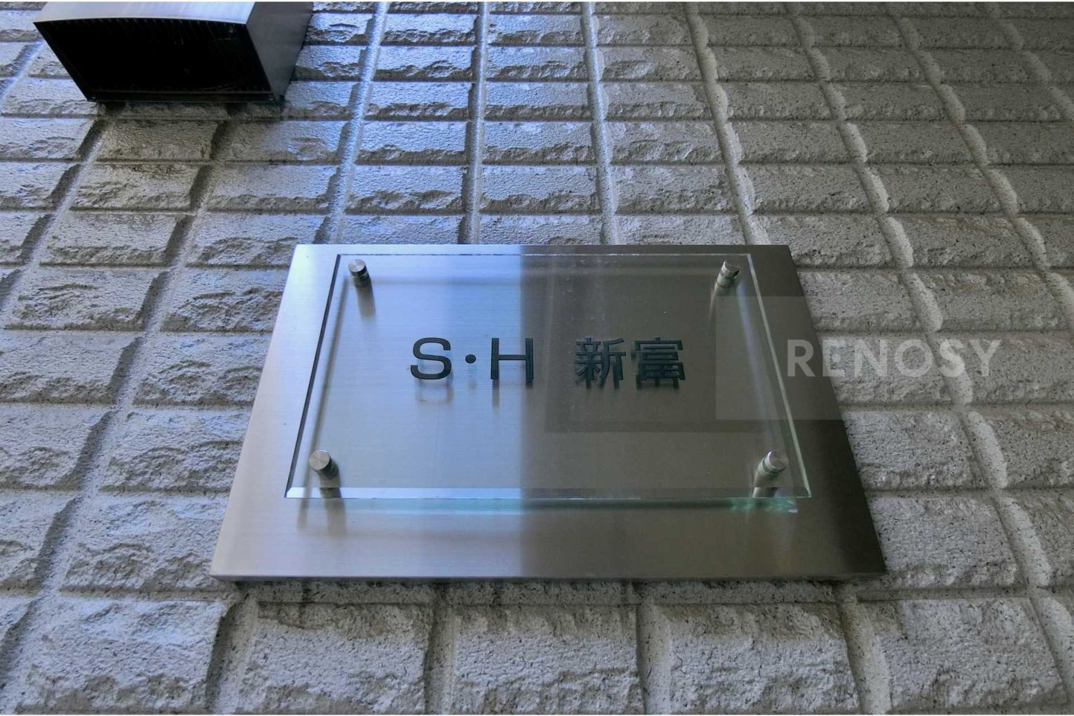 S・H新富