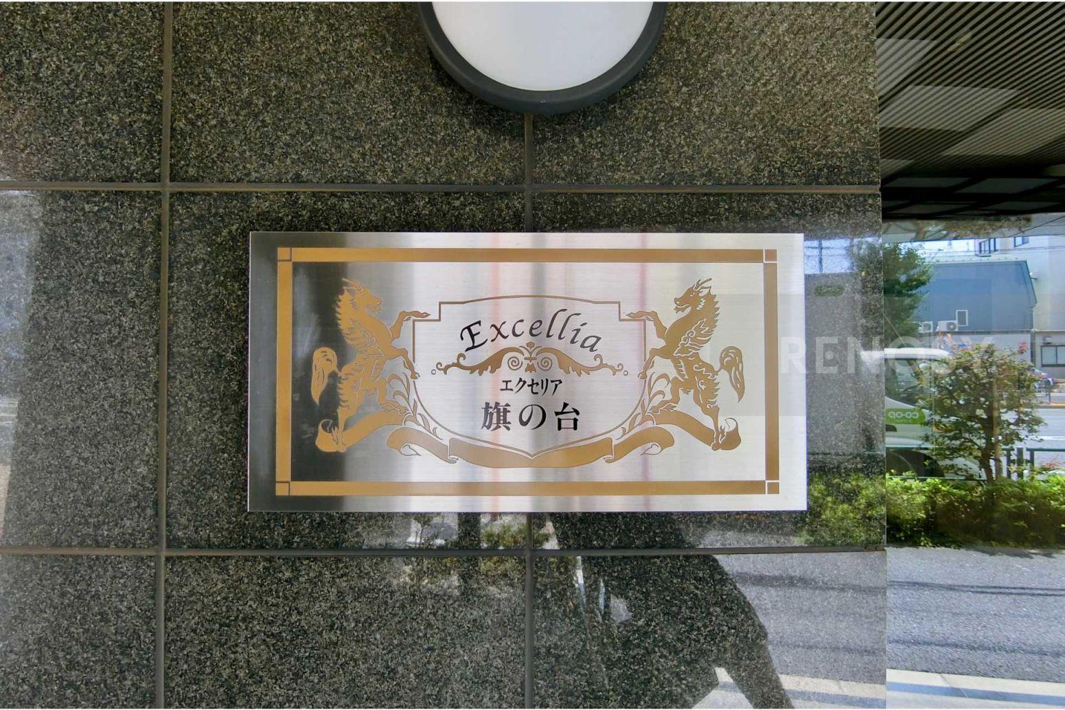 エクセリア旗の台