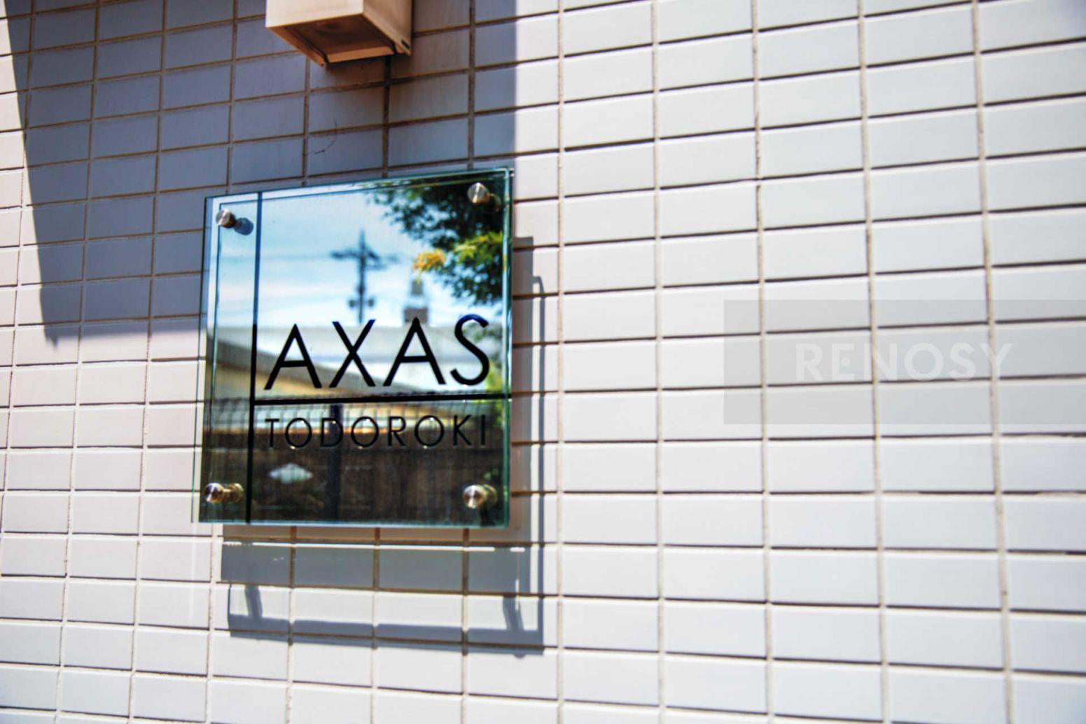 AXAS等々力