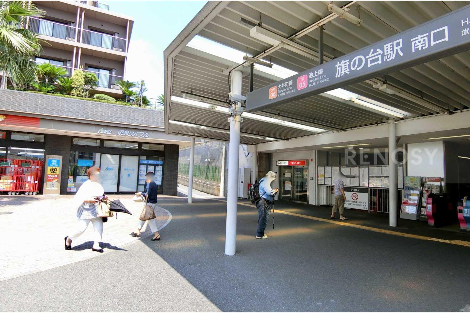 コスモ旗の台駅前