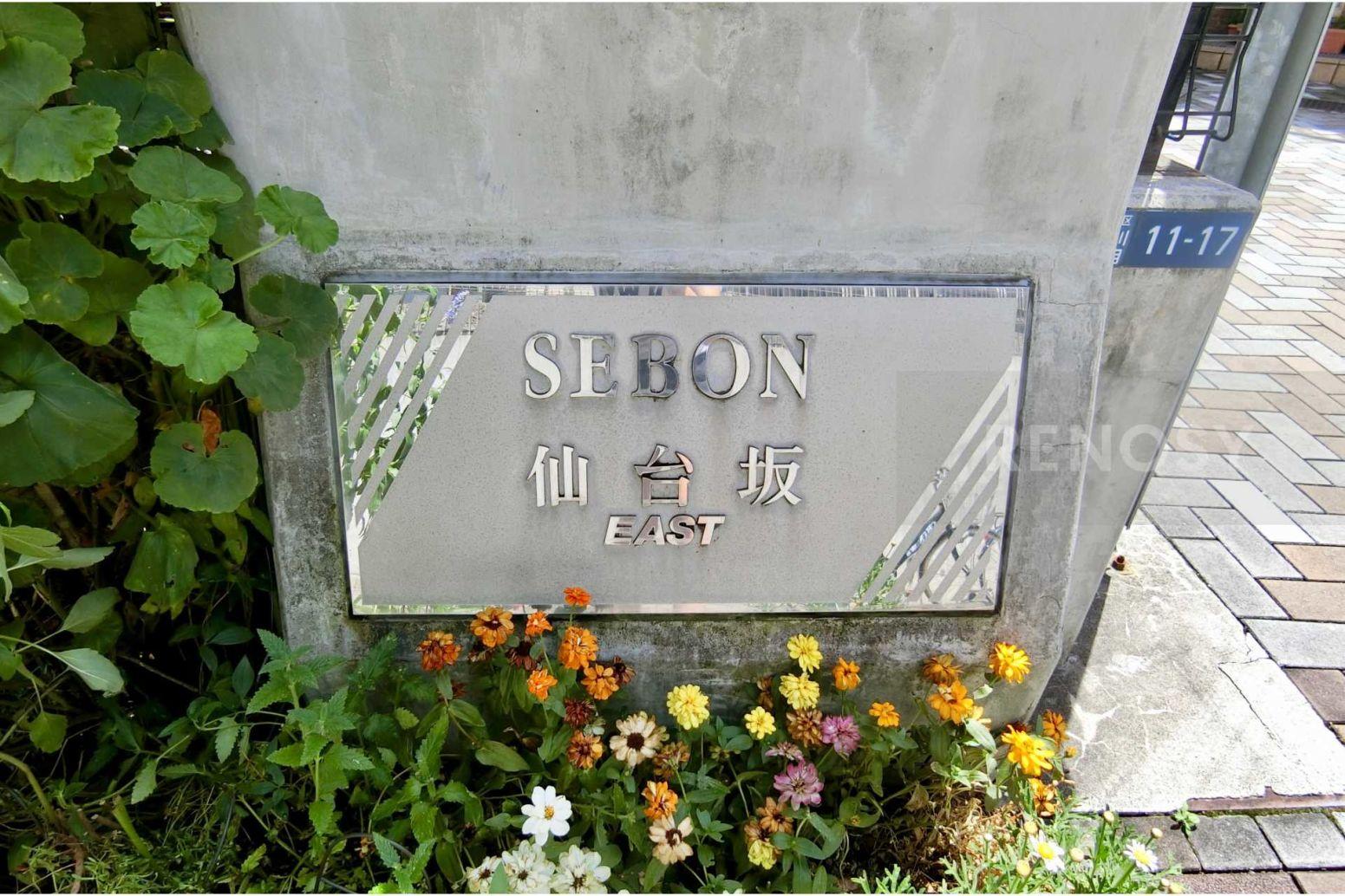 セボン仙台坂イーストウエスト