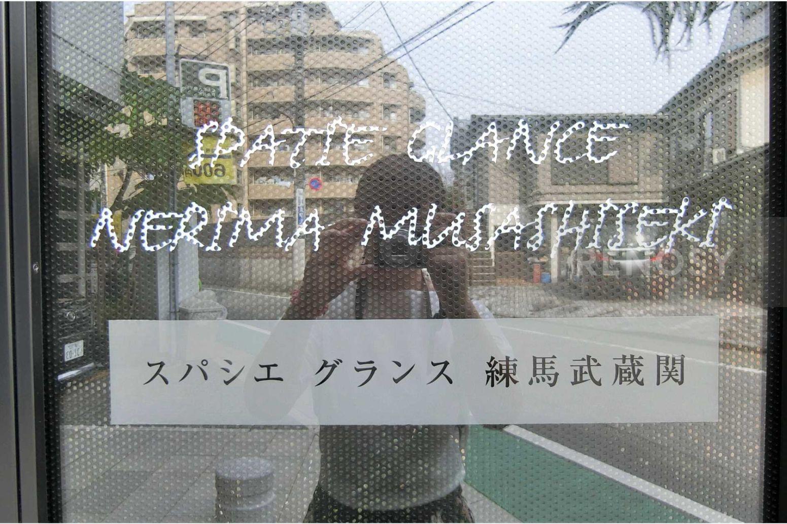 スパシエグランス練馬武蔵関