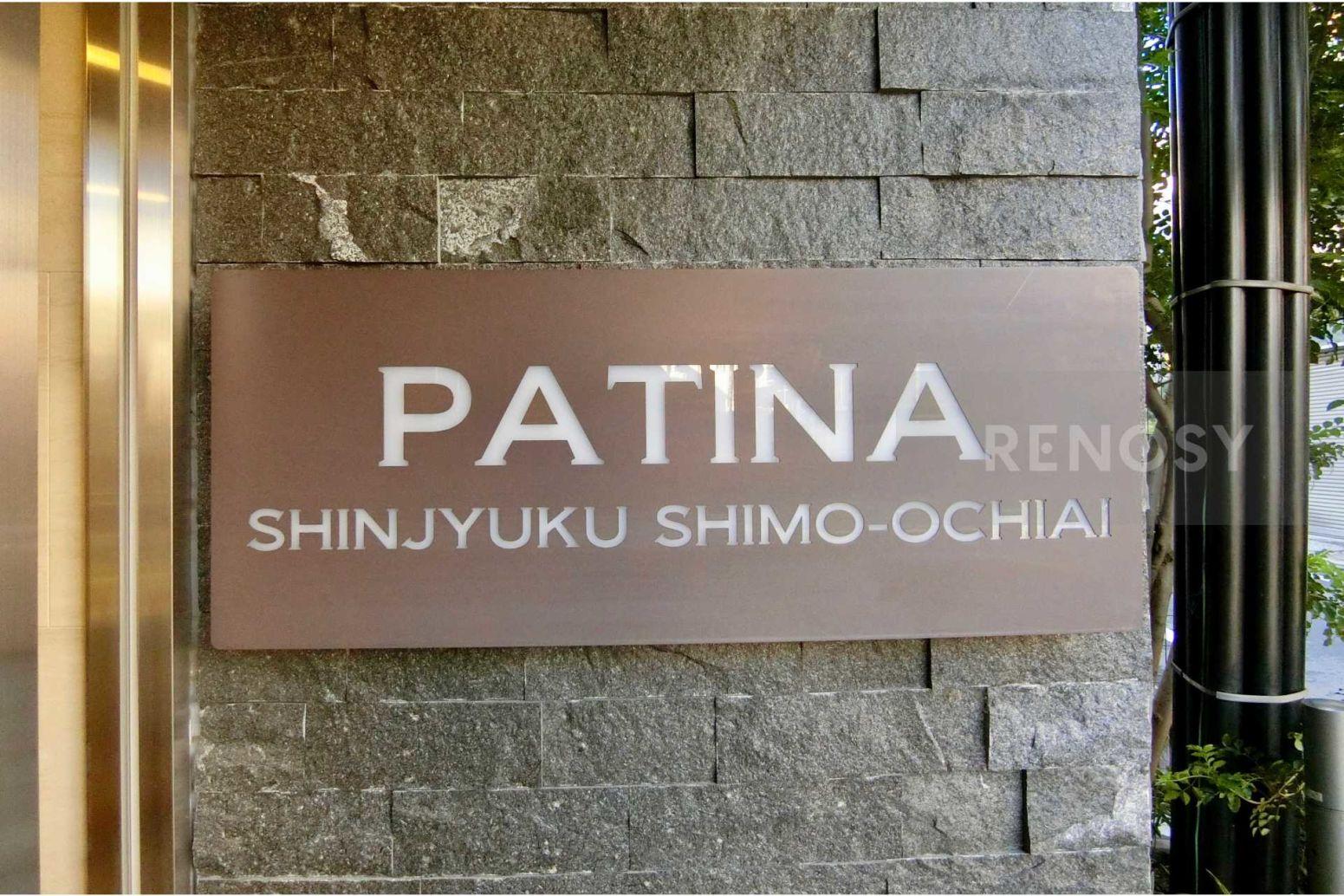 パティーナ新宿下落合