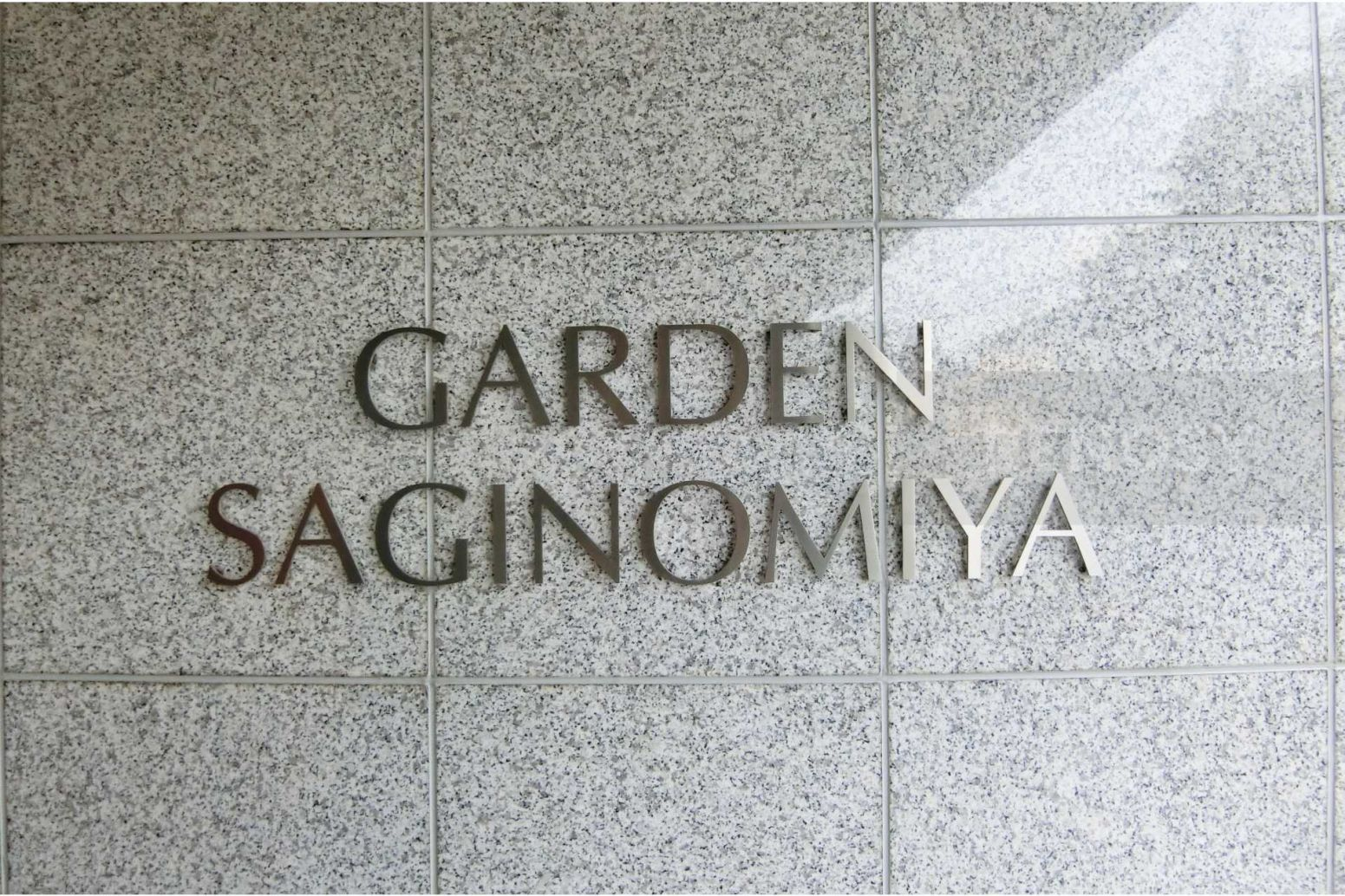 ガーデン鷺ノ宮