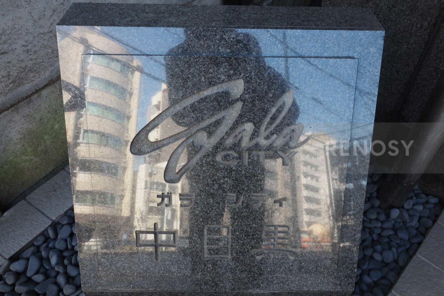 ガラ・シティ中目黒