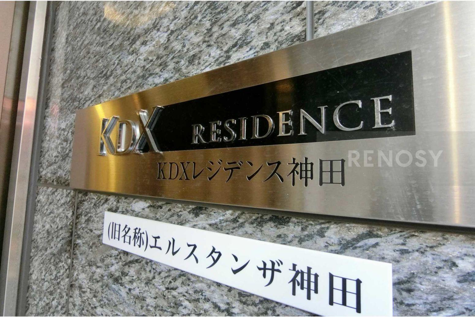 KDXレジデンス神田