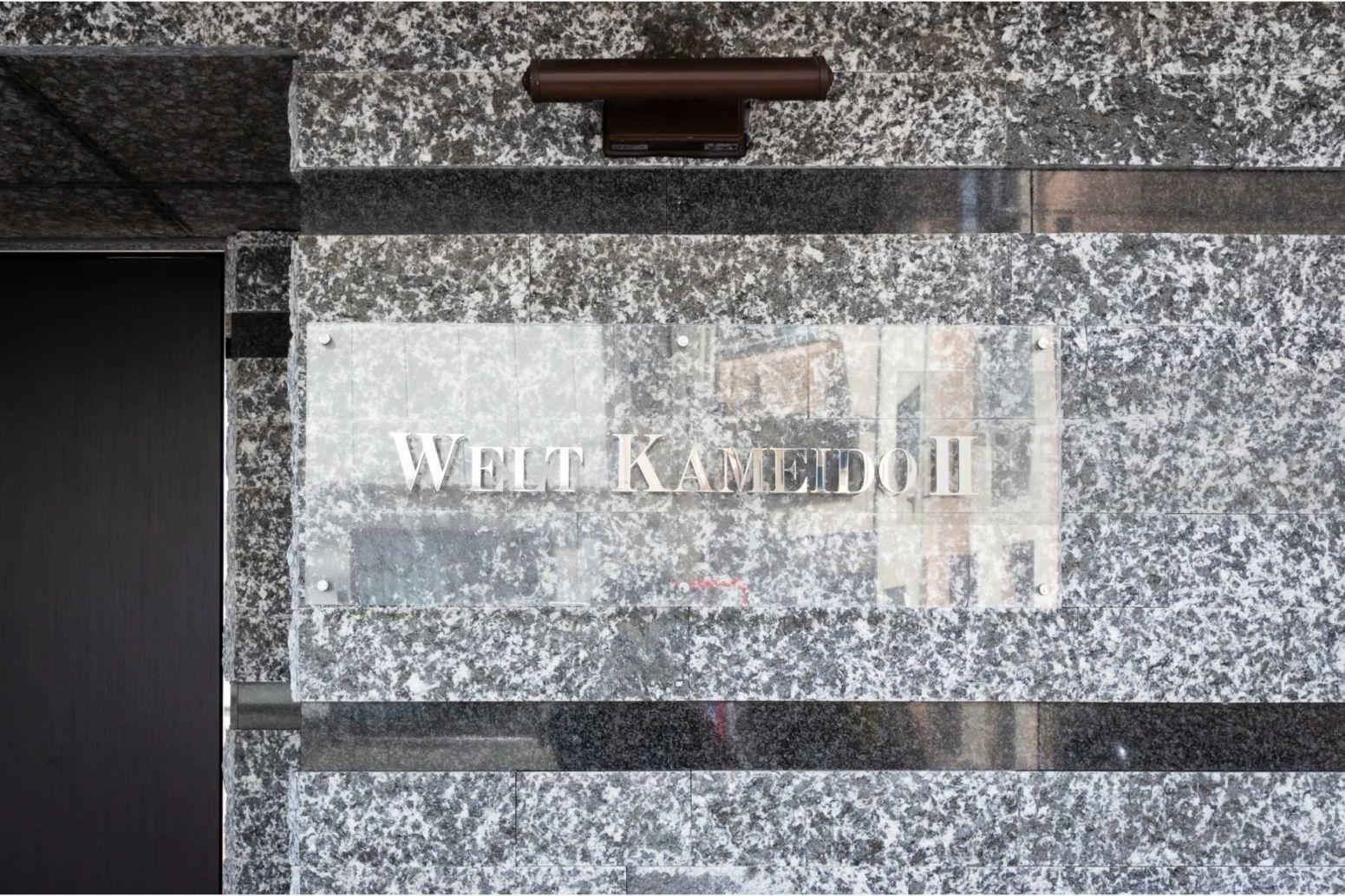 ヴェルト亀戸Ⅱ