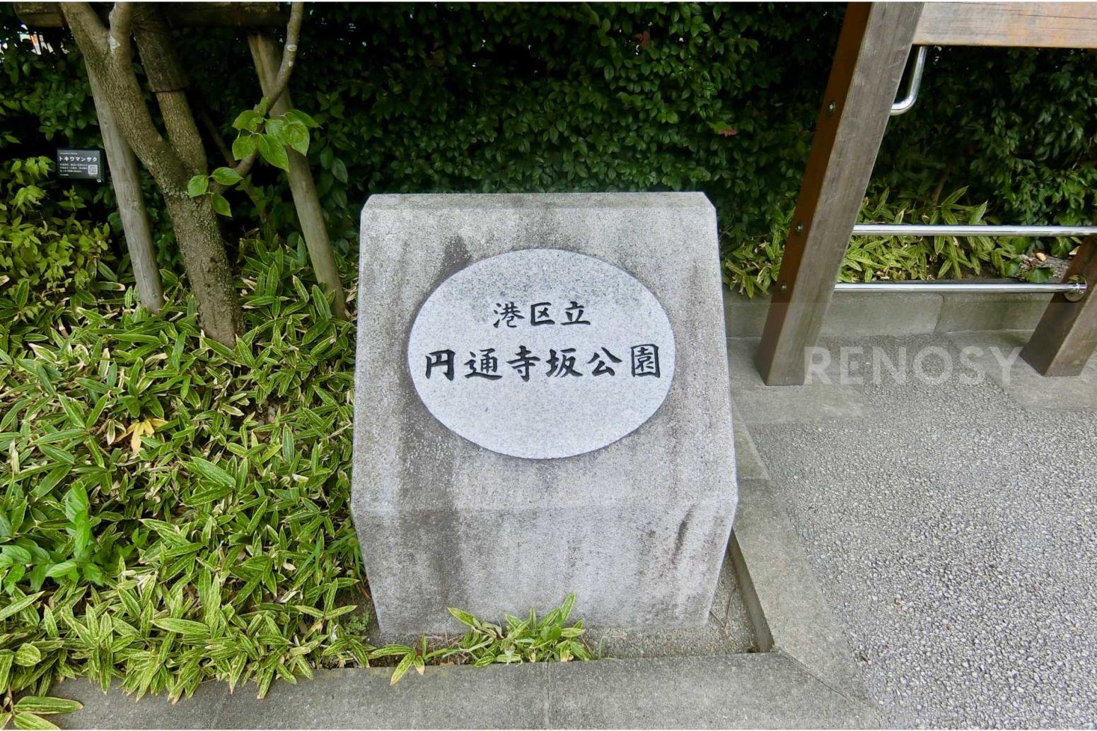 フォレセーヌ赤坂氷川町