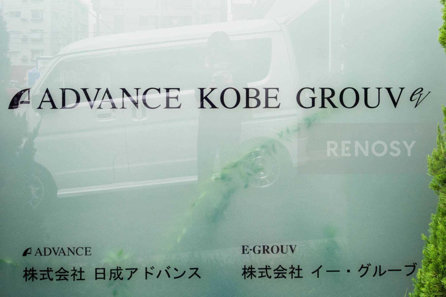 アドバンス神戸グルーブ