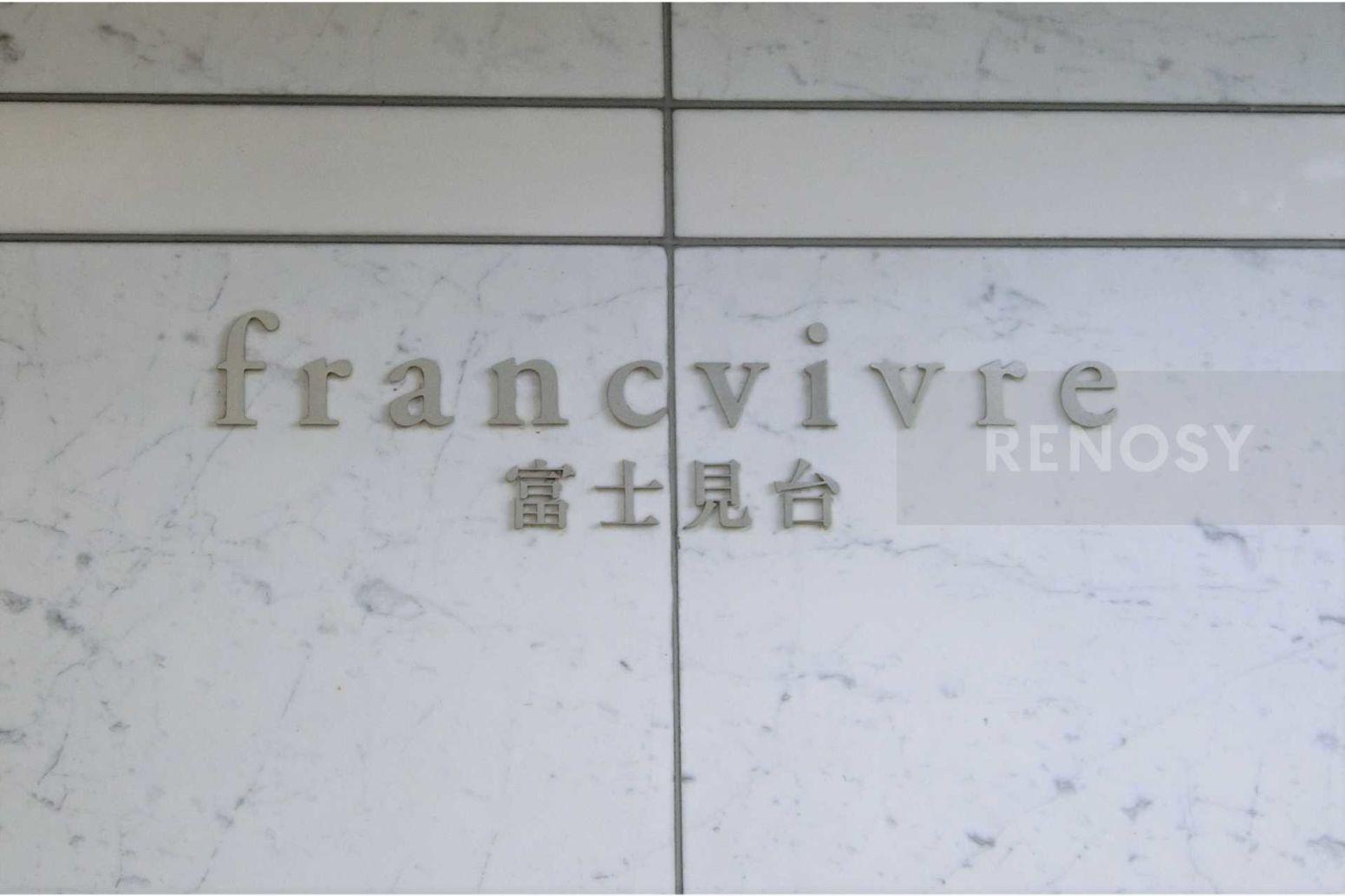 フランヴィーヴル富士見台