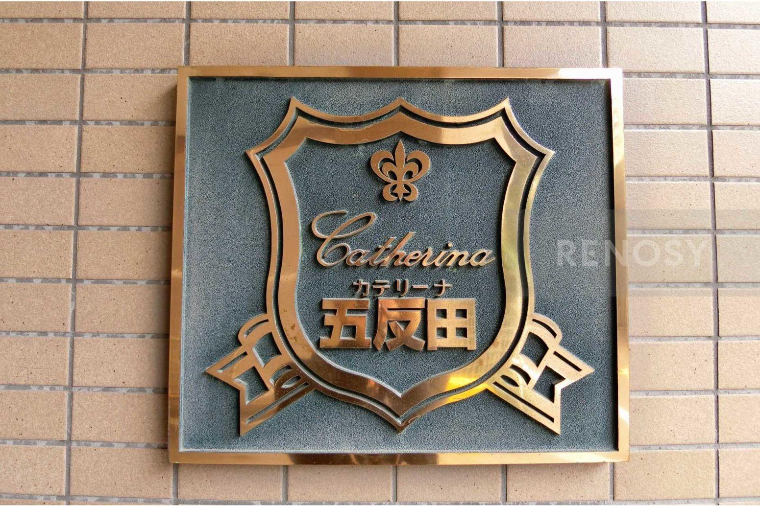 カテリーナ五反田
