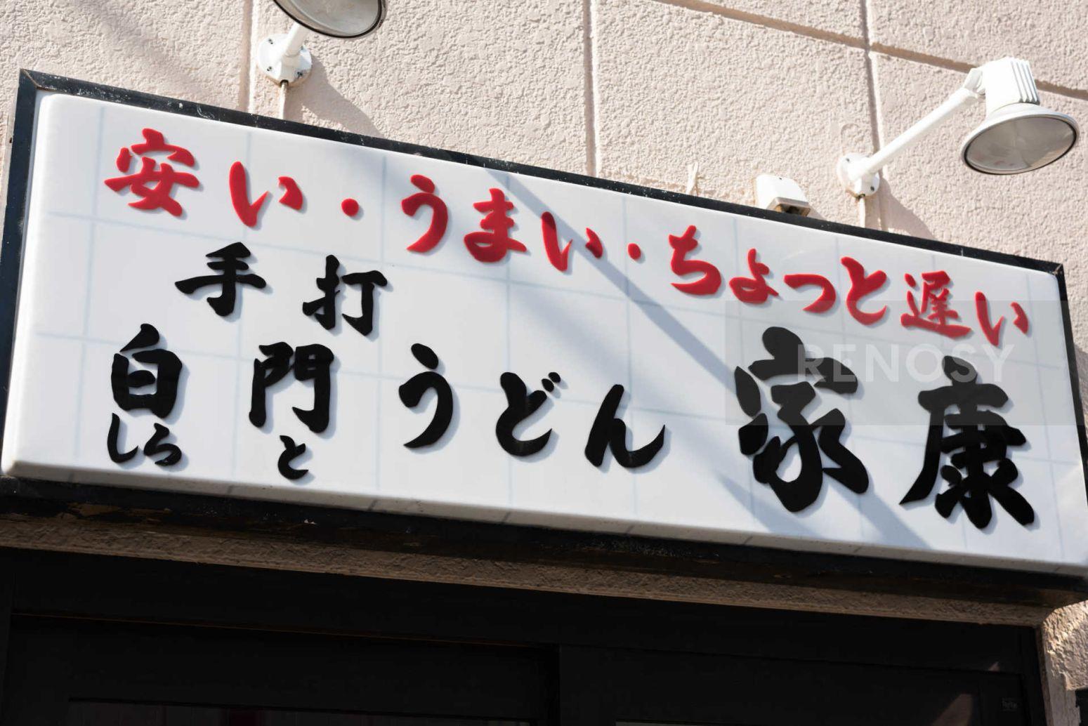 レオーネ上野入谷