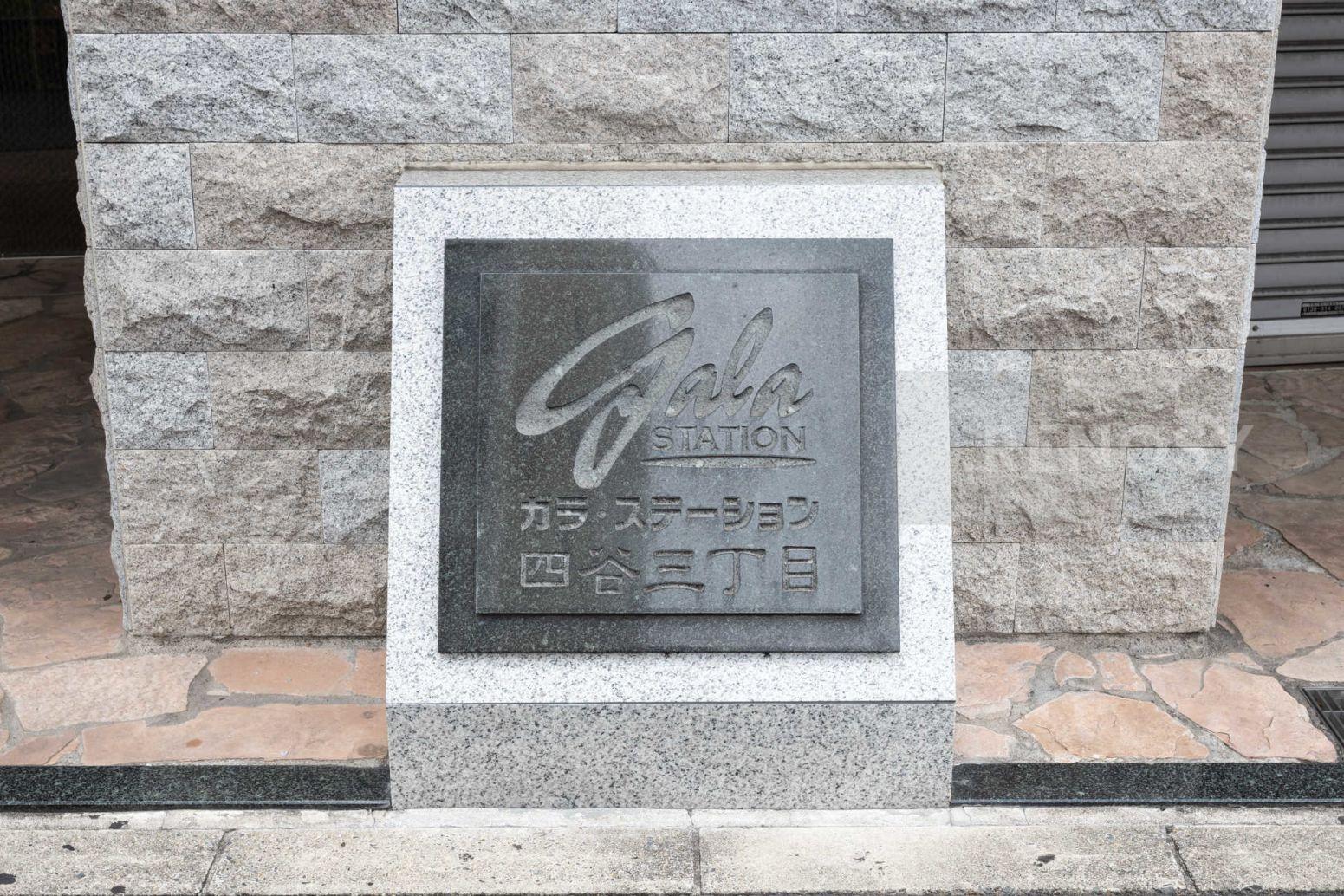 ガラ・ステーション四谷三丁目