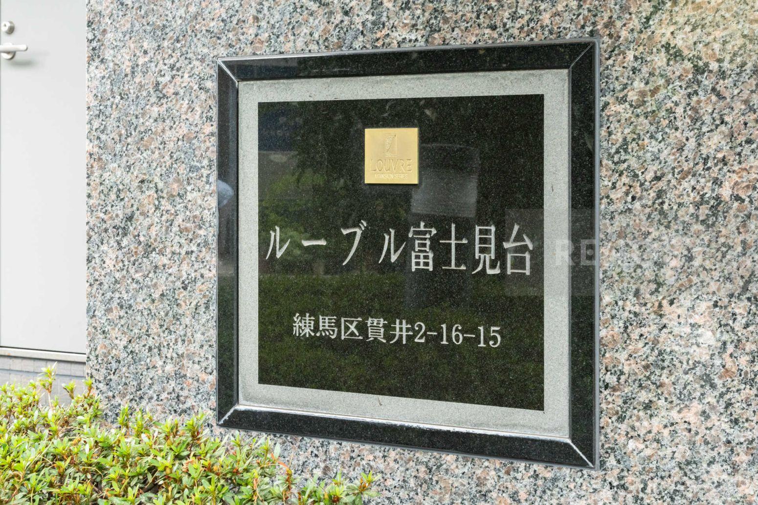ルーブル富士見台
