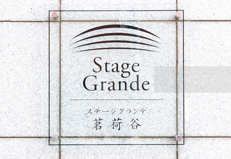 ステージグランデ茗荷谷