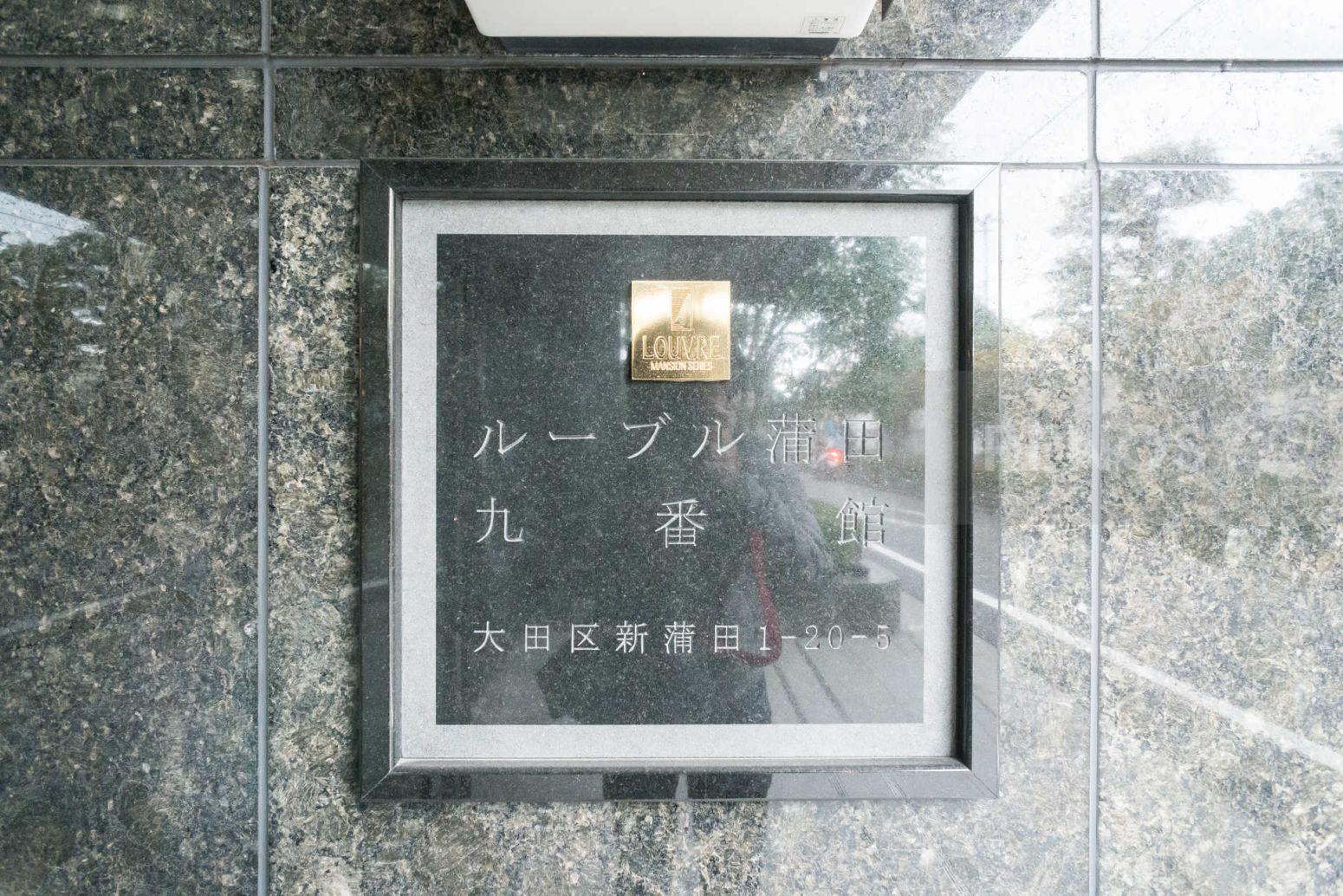 ルーブル蒲田九番館