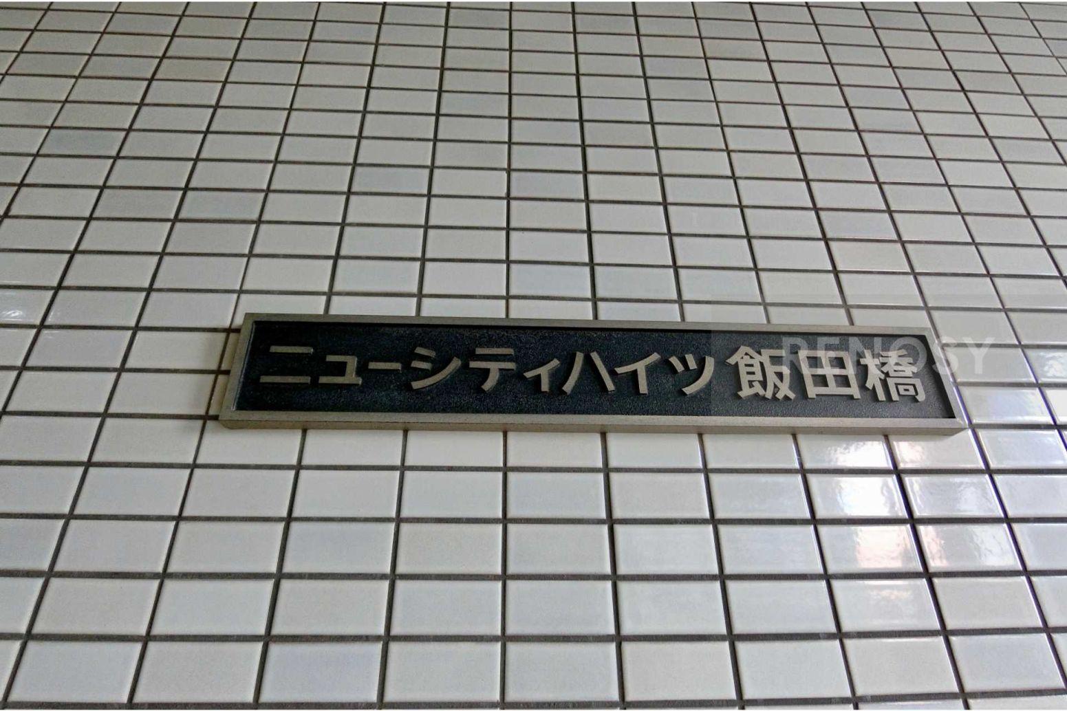 ニューシティハイツ飯田橋