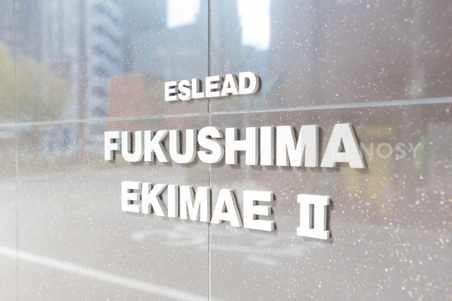 エスリード福島駅前第2