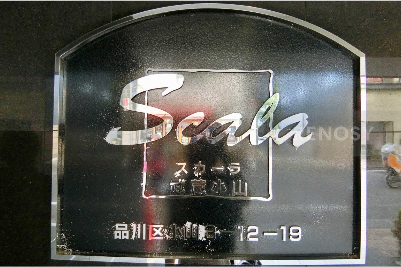 スカーラ武蔵小山