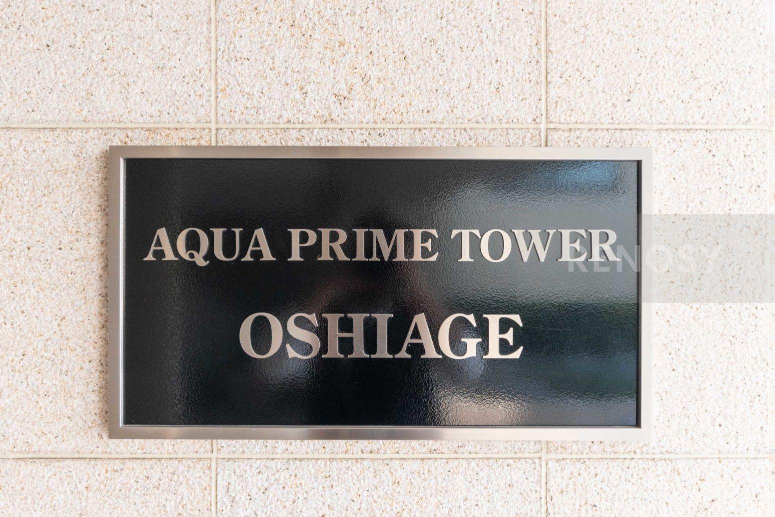 AQUA PRIME TOWER OSHIAGE